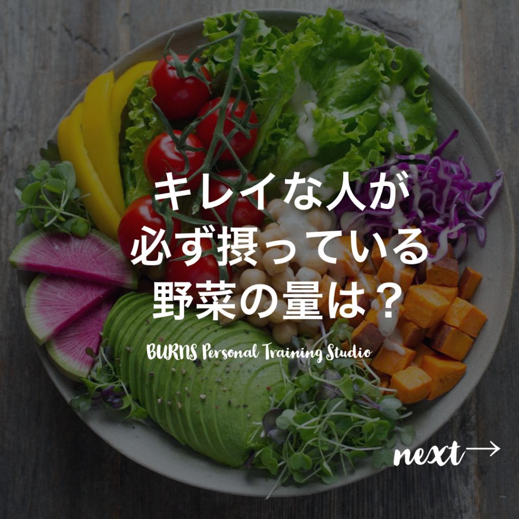 きれいな人が必ず摂っている野菜の量は