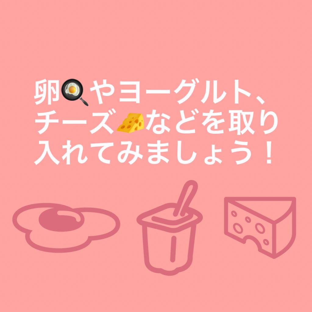 卵やチーズ、ヨーグルトがオススメ