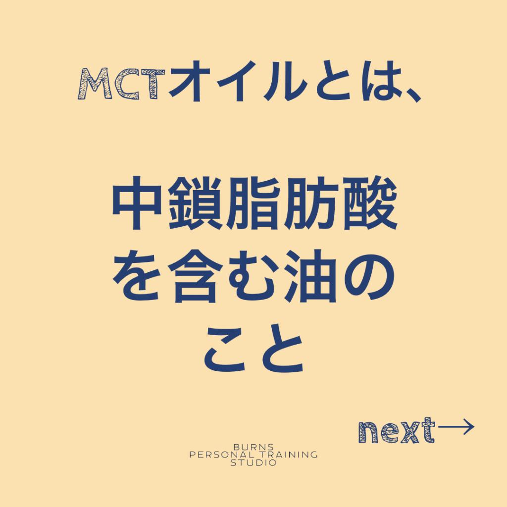 MCTオイルとは