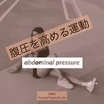 腹圧を高める運動