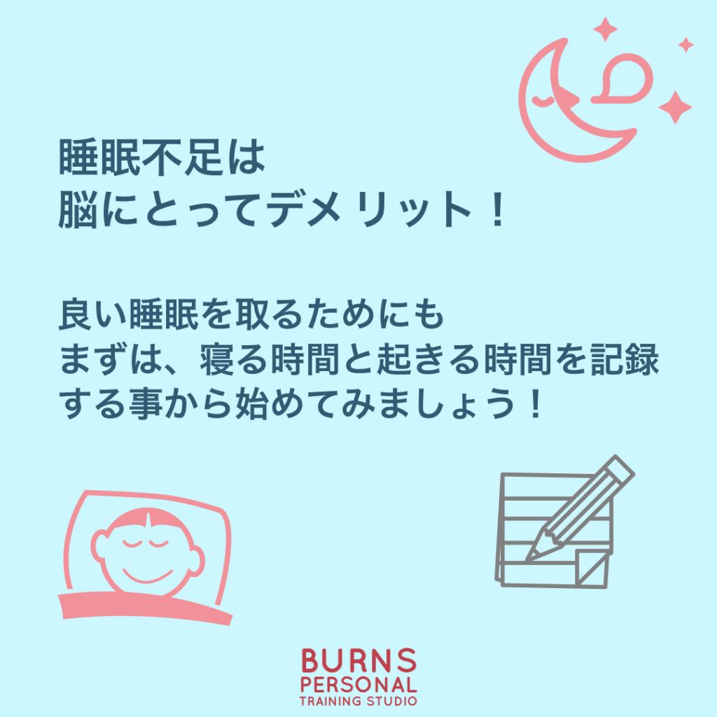 睡眠不足は脳にとってデメリット