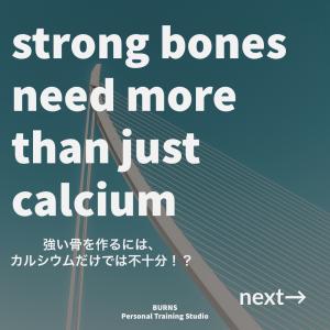 骨に必要なのはカルシウムだけではありません