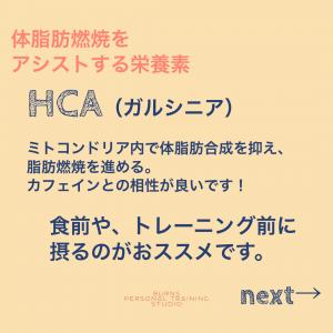 HCA(ガルシニア)