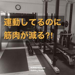 運動しているのに筋肉が減る理由