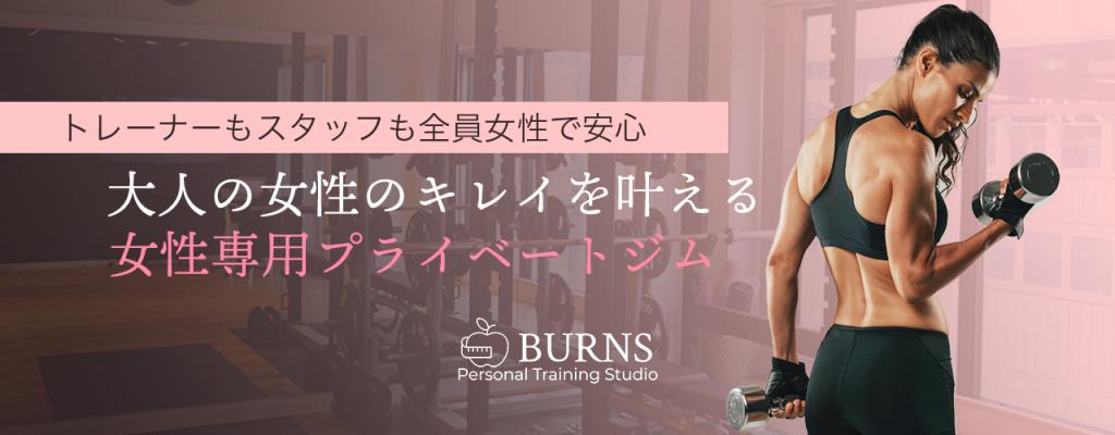 大人の女性専用パーソナルトレーニングジム